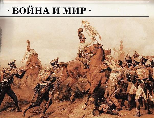 война и мир картинки