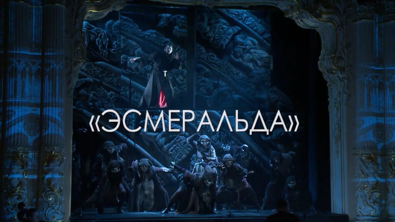 Александр Сергеевич Даргомыжский – Эсмеральда (Санкт ...