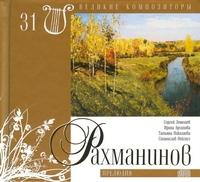 Великие композиторы. Том 31. Рахманинов