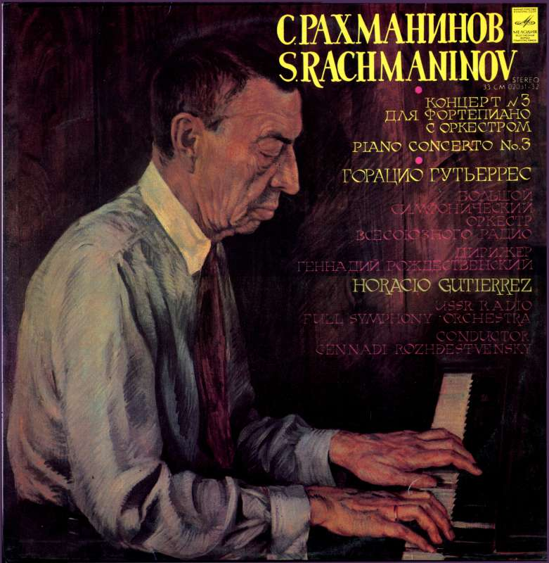 Рахманинов концерт 3 часть 1 скачать.